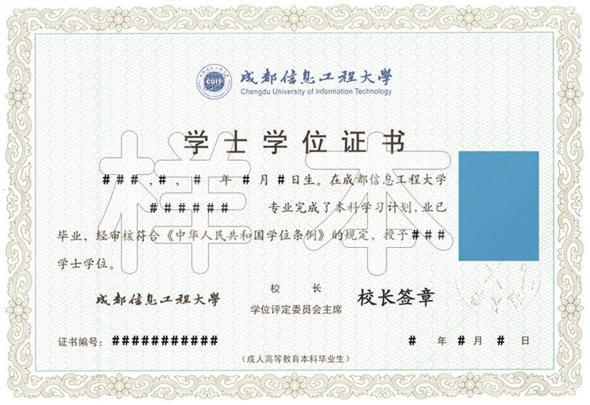 成都信息工程大学成人高等教育学位证样本